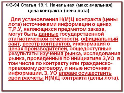 ФЗ-94 ст.19.1Н(М)Ц