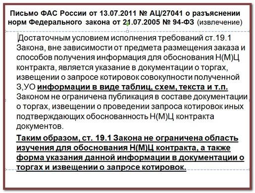 Письмо ФАС по ст.19.1ФЗ-94