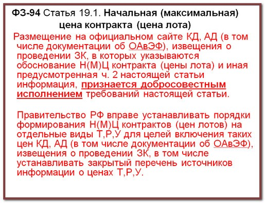 ст.19.1 ч.3и4