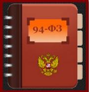 94-ФЗ Изменения