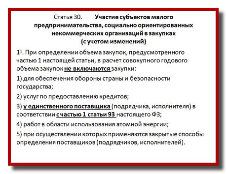 Статья 30 СМП