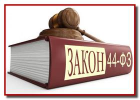 Изменения в 44-ФЗ